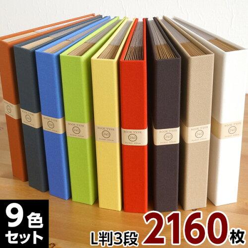 \数量&期間限定 !ポケットカードプレゼント対象♪/ネット限定色9色セットで写真2160枚収納 ★ ...