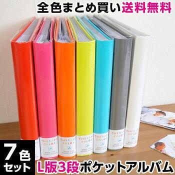 ナカバヤシセラピーカラーシリーズHPハッピーピンク背丸ブック式3段ポケットアルバムTCBP-240-HP