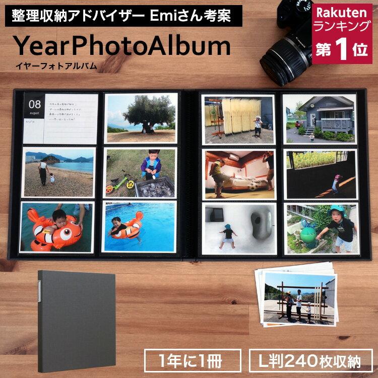 アルバム 楽天市場総合ランキング1位 L判6面240枚収納 Nakabayashi×OURHOME 1年1冊 子ども写真のポケットアルバム Year Photo Album(イヤー フォトアルバム) OUR-PH-G 黒台紙#103# #104#