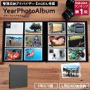 アルバム 楽天市場総合ランキング1位 L判6面240枚収納 Nakabayashi×OURHOME 1年1冊 子ども写真のポケットアルバム Year Photo Album(イヤー フォトアルバム) OUR-PH-G 黒台紙 #103# #104#・・・