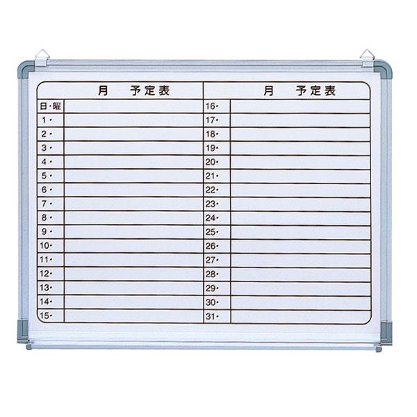 ナカバヤシスケジュールボードアルミフレームSBJ-6045