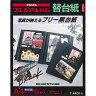 ナカバヤシ フリー替台紙 ブラック台紙 A4サイズ ア-A4DR-5 黒台紙 リフィル