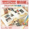 アウトレット特価★ナカバヤシ プラコート台紙 アートフル台紙 誕生用 I ア-LCR-1B 激安