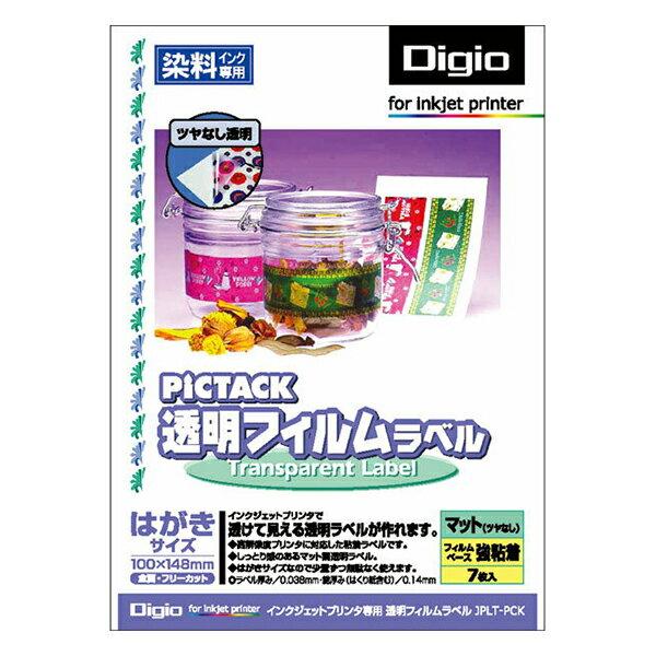 \ポイント5倍/【アウトレット/数量限定特価】ナカバヤシ Digio インクジェットプリンタ専用ラベル ピクタック LT透明フィルムラベル はがき 7枚入り JPLT-PCK