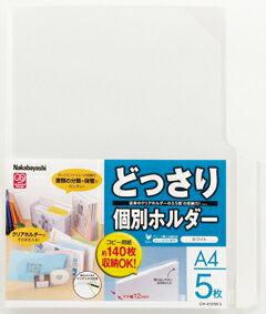 ナカバヤシ どっさり個別ホルダーA4・5枚・ホワイト CH-4131W-5