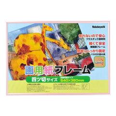 割れないので安心、軽くて安全ナカバヤシ 樹脂製画用紙フレーム 四ツ切 ピンク フ-GFP-201-P