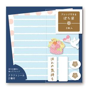 ナカバヤシ アレンジできる ぽち袋 / スクエアサイズ PEV-C115-2(B柄)