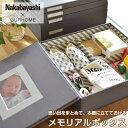 【ポイント5倍】Nakabayashi×整理収納アドバイザーEmiさん「本棚に立てておける メモリアルボックス」OUR-MB-1【のし】【ギフト包装】
