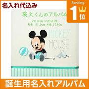 フエルアルバム プラコート ベビーミッキー アルバム Disneyzone ディズニー マタニティ 赤ちゃん
