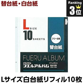アルバム/リフィル/アルバム替台紙/Lサイズ/アフ-LFR-10