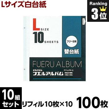 リフィル/ナカバヤシ/フリー替台紙/Lサイズ/アフ-LFR-10