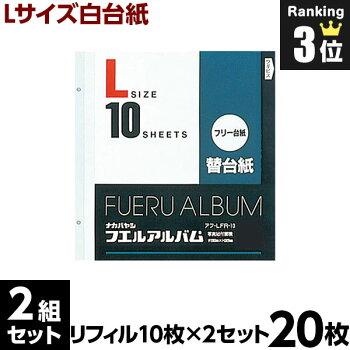 リフィル/アルバム/台紙/ナカバヤシ/アフ-LFR-10/★20枚セッ
