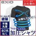 【ネコポス選択送料無料】EXIO エクシオ 加圧シャツ メンズ 半袖 ...