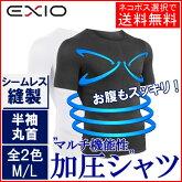 【EXIO】マルチ機能性加圧シャツ発売開始記念大特価!