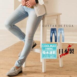"""【2020 S/S新作】""""GOSTAR DE FUGA【ゴスタールジフーガ】クールマックススキニーデニムパンツ/全2色""""【日本製】スキニーパンツ スリムパンツ 細身 メンズ 20代 30代 40代 ファッション タイト きれいめ 青 ライトブルー coolmax 春夏"""