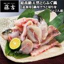 ★【追加用】最高級天然とらふぐの鍋用アラと切り身(1〜2人前...