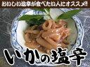 【佐渡朝獲れいかを使った無添加、材料は塩とするめいかのみ、おいしい塩辛が食...