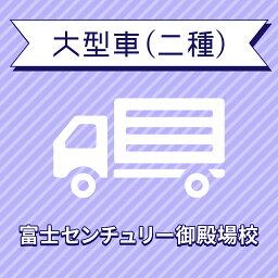 【静岡県裾野市】大型二種コース<中型8tMT免許所持対象>
