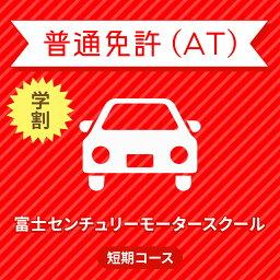 【静岡県裾野市】普通車AT短期コース(学生料金)<免許なし/原付免許所持対象>