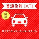 【静岡県裾野市】普通車ATコース(高校生料金)<免許なし/原付免許所持対象>