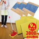 限定500セット☆送料無料3000円ポッキリ!フローリングや畳の掃除に...
