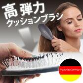 10時間で1500本完売!送料無料 「ドイツ製 ヘアブラシ Air Lastic (エアラスティック) 毎日のケアに!」ドイツ製☆クッションブラシのヘッドマッサージで頭皮の血行アッププレゼントにもオススメ マッサージ 美髪 キューティクル