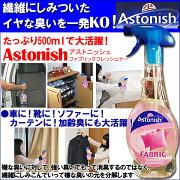 【繊維についたイヤな臭いを取り除く】「アストニッシュファブリックフレッシュナ−Astonish」※メール便不可(30060)【PUP090713MJ10】