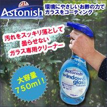 【窓ガラスの汚れに】イギリス直輸入「アストニッシュ☆窓・ガラスクリーナーAstonish」※メール便不可手肌に優しく、排水を汚さない環境にもやさしいイギリスの主婦に愛されている洗剤【お掃除・ガラスクリーナー】