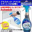【プラスチック アクリル ステンレスの浴槽に】「アストニッシュバスルームクリーナーAstonish大容量750ml!」 大掃除 お歳暮 ※クロネコDM便はご利用いただけません。【イギリスの洗剤 直輸入 Astonish】 ギフト