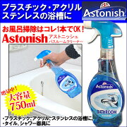 【プラスチック・アクリル・ステンレスの浴槽に】「アストニッシュ」バスルームクリーナー※メール便不可(30040)【PUP090713MJ10】