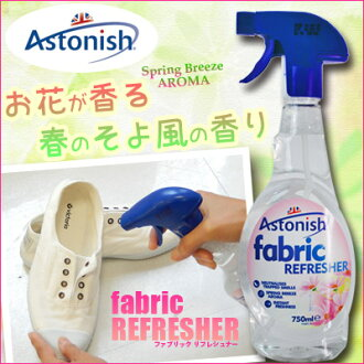 A ' astonish ファブリックフレッシュナ-Astonish ' non-detergent * loved * non-hand skin gently, without polluting the water environment-friendly British housewife