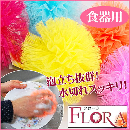 フラワータワシ「フローラ」食器用3ヶ※メール便不可