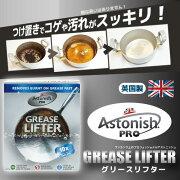 キッチン アストニッシュ グリースリフター