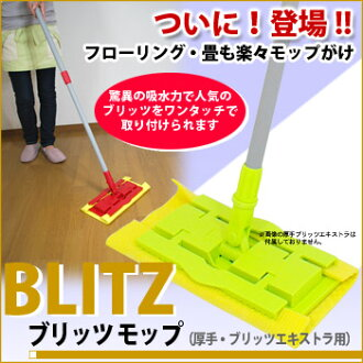 """The extreme popularity mop that German フキン is usable usefully! It is convenient for dew collecting of the bath for the cleaning of """"blitz mop ★ blitzmop"""" flooring and the tatami mat"""