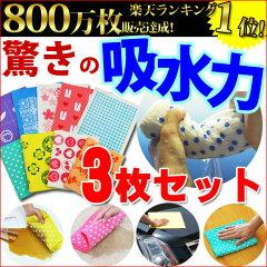 売れてます超吸水ドイツのフキン☆選べる3枚セット☆3枚セットで1000円送料無料!!【送料無料...