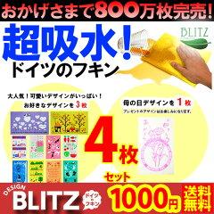 超吸水ドイツのフキン☆選べるデザイン3枚+今だけ無地タイプ1枚の4枚がセットで1000円送料無料...