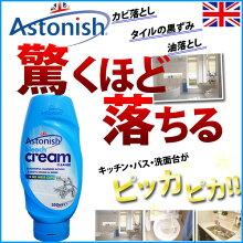 A「アストニッシュ☆ブリーチクリームクリーナー」【10P24Aug13】【RCP】※メール便はご利用いただけません。【イギリスの洗剤・直輸入・Astonish】