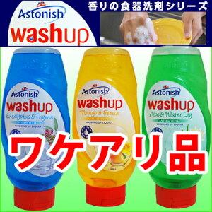 【ワケアリ品】中ブタの接着不良による若干の液漏れ・容器つぶれの品です。手肌に優しく、素敵な香りの食器用洗剤「アストニッシュ ウォッシュアップ容量600ml washup」※メール便不可【イギリスの洗剤・直輸入・Astonish・わけあり・訳あり・訳アリ】