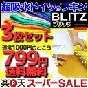 【 楽天スーパーSALE 】3枚セットで衝撃特価799円 ネ...