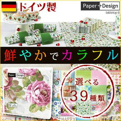 「ドイツ製☆PaperDesignペーパーナフキン20枚入り33×33cm」ドイツの一流メーカーが生産している紙ナプキン無害のインクにこだわり北欧のデザイナーがデザインギフトラッピングお菓子お弁当の敷物にも!ヨーロッパ製