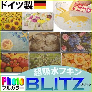 日本の優れた技術でプリントされた「フルカラーPHOTOプリントドイツのフキンブリッツ PHOTO BLITZ 」 大掃除 お歳暮 クロス キッチンワイプ スポンジワイプ 布巾 天然繊維 マイクロファイバー 洗車