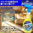 「アストニッシュ キッチンクリーナーAstonish 」 大掃除 お歳暮 ギトギトの油汚れをスッキリ落とすキッチン専用のクリーナー※クロネコDM便はご利用いただけません。【イギリスの洗剤 直輸入】 ギフト