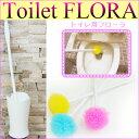 トイレ掃除しやすい丸型ブラシ「フラワータワシ☆フローラトイレ...