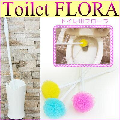 トイレ掃除はおまかせ!お掃除しやすい丸型ブラシ「フラワータワシ☆フローラトイレ用1本ToiletFLORA」お届けは宅配便になります。※メール便はご利用いただけません【便所・清掃・トイレブラシ・掃除ブラシタワシ・たわし・束子】
