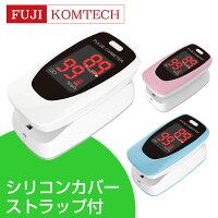パルスオキシメータFC-P01カバーストラップ電池付
