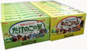 日本ではじめての「パロディお菓子」送料無料■明治製菓きのこの山&たけのこの里20箱セット M...