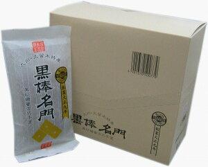 クロボー製菓■黒棒名門 2本入り×10袋