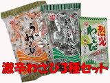■激辛わさび3袋セット■うにわさび・わさび鉄火・烈火わさび■うえがき米菓 イベント