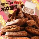 ドーナツ 送料無料 黒糖 ドーナツ棒 メガ盛り 900g お菓子 ドーナツ スイーツ お取り寄せ お試し お取り寄せスイーツ 熊本土産 土産 黒糖 食べ物 プレゼント 実用的 食品 ギフト・・・