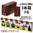 【黒糖ドーナツ棒3本×6/箱】(黒糖ドーナツ棒のフジバンビ)